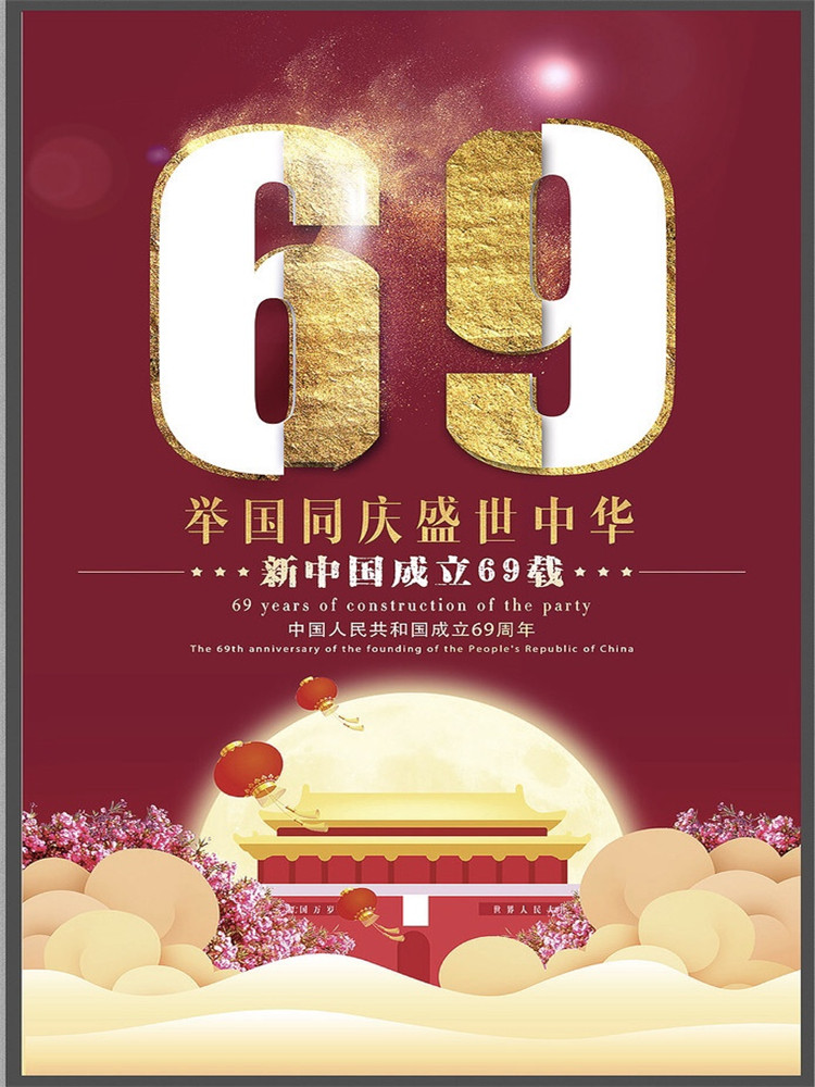 semaine d'or en Chine